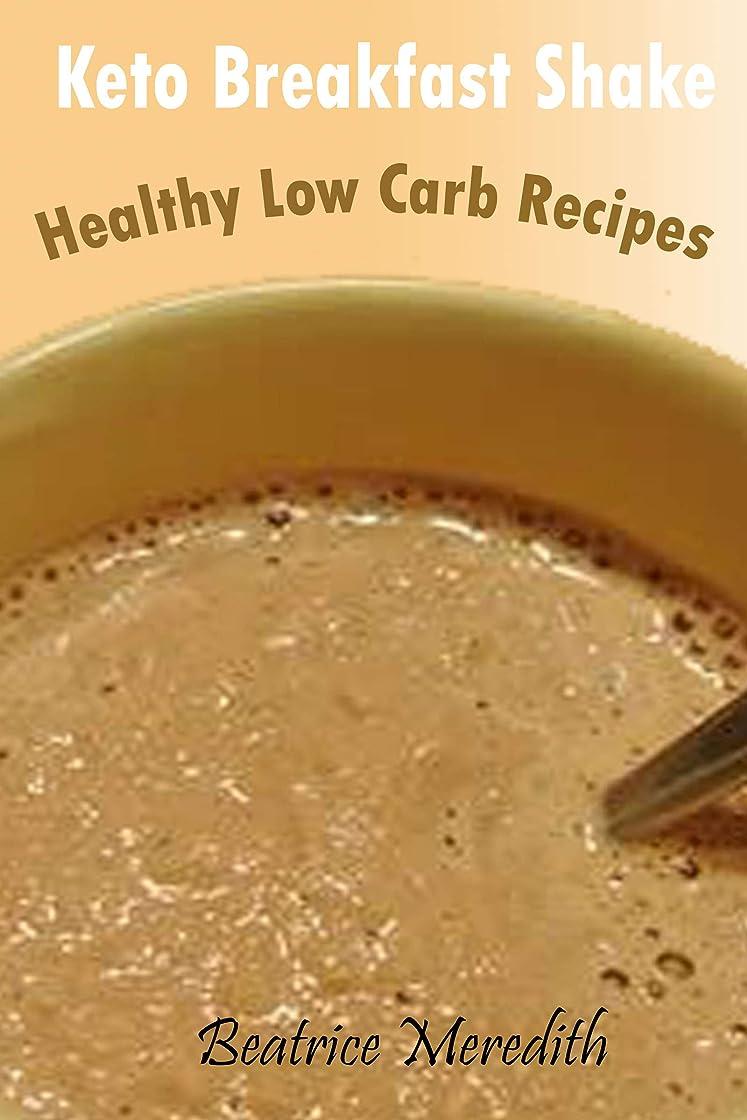 整理する溢れんばかりの大理石Keto Breakfast Shake: Healthy Low Carb Recipes (English Edition)