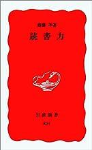表紙: 読書力 (岩波新書) | 齋藤 孝
