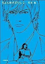 表紙: ちょんまげぷりん 2 (小学館文庫) | 荒木源