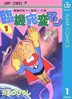 臨機応変マン 1 (ジャンプコミックスDIGITAL)