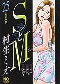 SとM 25 (ニチブンコミックス)