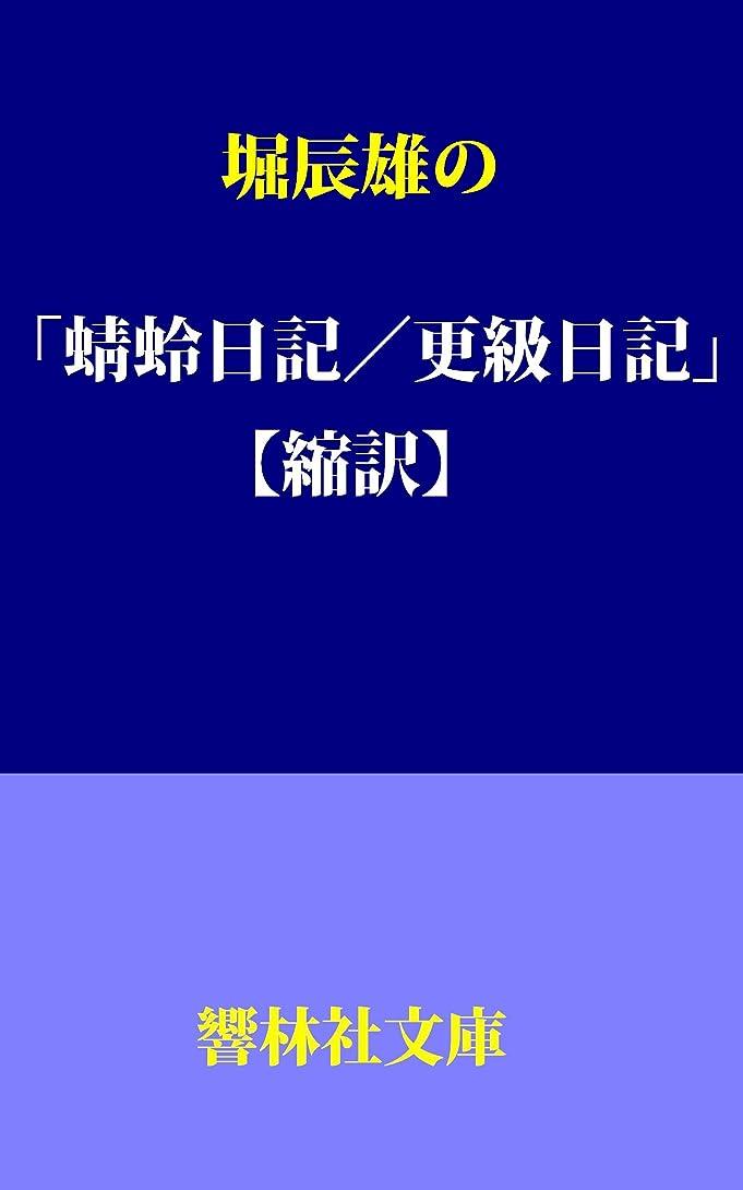 第害虫周辺【縮訳】堀辰雄の「蜻蛉日記/更級日記」 響林社文庫