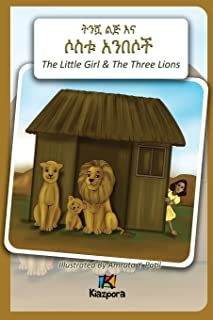T'nishwa Lij'na Sostu An'Besoch - The Little Girl and The Three Lions - Amharic Children Book (Amharic Edition)