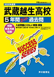 S17武蔵越生高等学校 2020年度用 5年間スーパー過去問 (声教の高校過去問シリーズ)