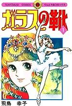 表紙: ガラスの靴(1) (てんとう虫コミックス) | 飛鳥幸子