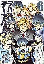 ラパス・テーマパーク 6 (ヤングジャンプコミックス)