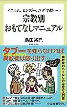イスラム、ヒンズー、ユダヤ教……-宗教別 おもてなしマニュアル (中公新書ラクレ)