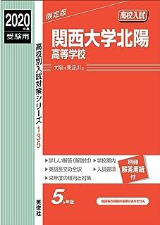 関西大学北陽高等学校 2020年度受験用 赤本 135 (高校別入試対策シリーズ)...