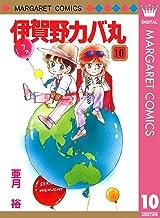 表紙: 伊賀野カバ丸 10 (マーガレットコミックスDIGITAL) | 亜月裕