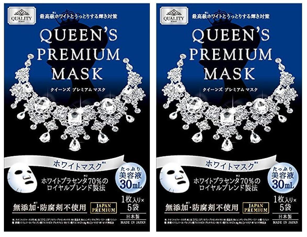 アレルギー隠バケツクイーンズプレミアムマスク ホワイトマスク 5枚入 2箱セット