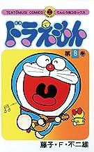 表紙: ドラえもん(8) (てんとう虫コミックス) | 藤子・F・不二雄