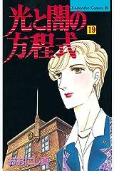 光と闇の方程式(19) (BE・LOVEコミックス) Kindle版