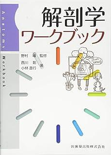 解剖学ワークブック