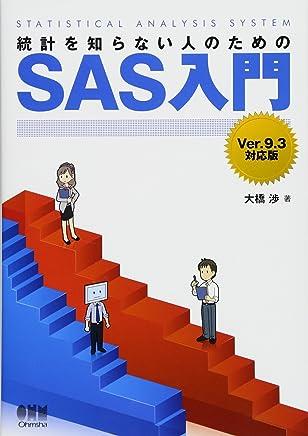 統計を知らない人のためのSAS入門 ?Ver.9.3対応版?