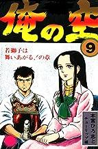 表紙: 俺の空 第9巻   本宮 ひろ志