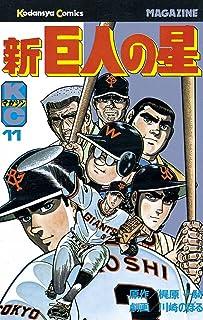 新巨人の星(11) (週刊少年マガジンコミックス)