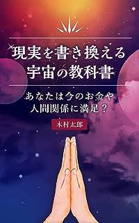 現実を書き換える宇宙の教科書: あなたは今のお金や人間関係に満足?