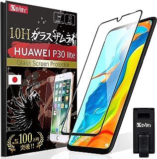 【 HUAWEI P30 Lite ガラスフィルム ~ 湾曲まで覆える 3D 全面保護 (黒縁) 】 ファーウェイ P30 Lite フィルム 約3倍の強度(日本製) 最高硬度10H 6.5時間コーティング OVER's ガラスザムライ (らくらくクリップ付き)