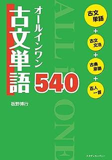 オールインワン古文単語540