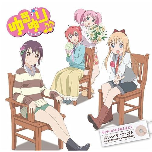 ゆるゆりのうた♪あるばむ2「 はいっ!テ・ウ・ガ♪ 」-High Tension Ultra Girls-