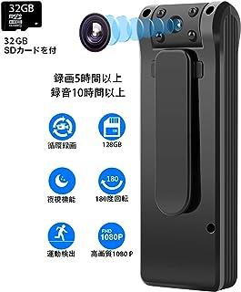 新型超軽量41g小型カメラクリップ型隠しビデオカメラ 1920X1080P 32GBSDカードを付 録画約5時間 録音約6時間 ナイトビジョン機能 動き検出 カメラレンズは180度回転 ループ録画 昼夜鮮明にはっきり記録できます。