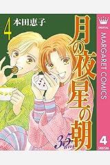 月の夜 星の朝 35ans 4 (マーガレットコミックスDIGITAL) Kindle版