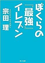 表紙: ぼくらの『最強』イレブン 「ぼくら」シリーズ (角川文庫)   宗田 理