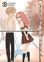好きな子がめがねを忘れた(6) (ガンガンコミックス JOKER)