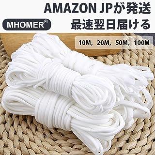 MHOMER ゴム ゴム紐 白色10M,20M,50M,100M耳が痛くなりにくい手作りマスクキット伸縮するゴム 裁縫 10M...