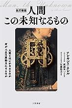 表紙: 改訂新版 人間 この未知なるもの (三笠書房 電子書籍) | アレキシス・カレル