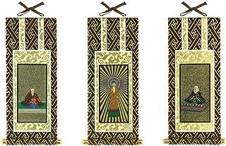 『浄土真宗本願寺派』 オリジナル掛軸3枚セット 20代(高さ20cm) 阿弥陀如来・蓮如上人・親鸞聖人 20代