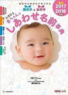 たまひよ赤ちゃんのしあわせ名前事典2017~2018年版