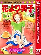 表紙: 花より男子 カラー版 27 (マーガレットコミックスDIGITAL) | 神尾葉子