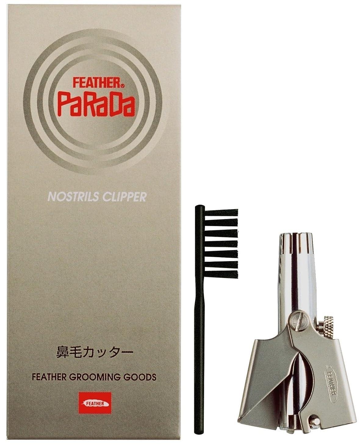 可聴音トリムフェザー パラダ鼻毛カッター ハコ