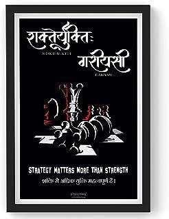 Sanjeev Newar®, Strategy Matters More, Sanskrit Wall Art, Inspiring Sanskrit Quote (Artwork Size: 12 x 18 inches, Frame Si...