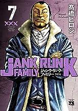 表紙: ジャンク・ランク・ファミリー 7 (ヤングチャンピオン・コミックス)   高橋ヒロシ