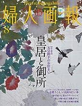 表紙: 婦人画報 2020年8月号 (2020-07-01) [雑誌] | ハースト婦人画報社