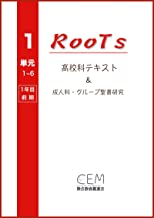 高校科教案『RooTs』(No.1)〈生徒用〉: 〜成人科・グループ聖書研究〜 Roots(生徒用) (Piyo ePub Books)
