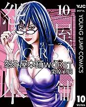表紙: 怨み屋本舗WORST 10 (ヤングジャンプコミックスDIGITAL) | 栗原正尚