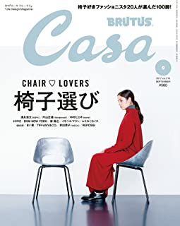 Casa BRUTUS(カーサ ブルータス) 2017年 9月号 [椅子選び] [雑誌]