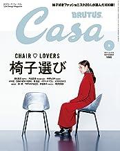表紙: Casa BRUTUS(カーサ ブルータス) 2017年 9月号 [椅子選び] [雑誌] | カーサブルータス編集部