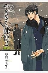 やぎさん郵便 2 マッチ売り (シトロンコミックス) Kindle版