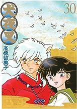 犬夜叉 コミック 1-30巻セット (少年サンデーコミックススペシャル)