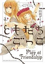 表紙: ともだちごっこ (3) (バーズコミックス スピカコレクション) | 山田デイジー