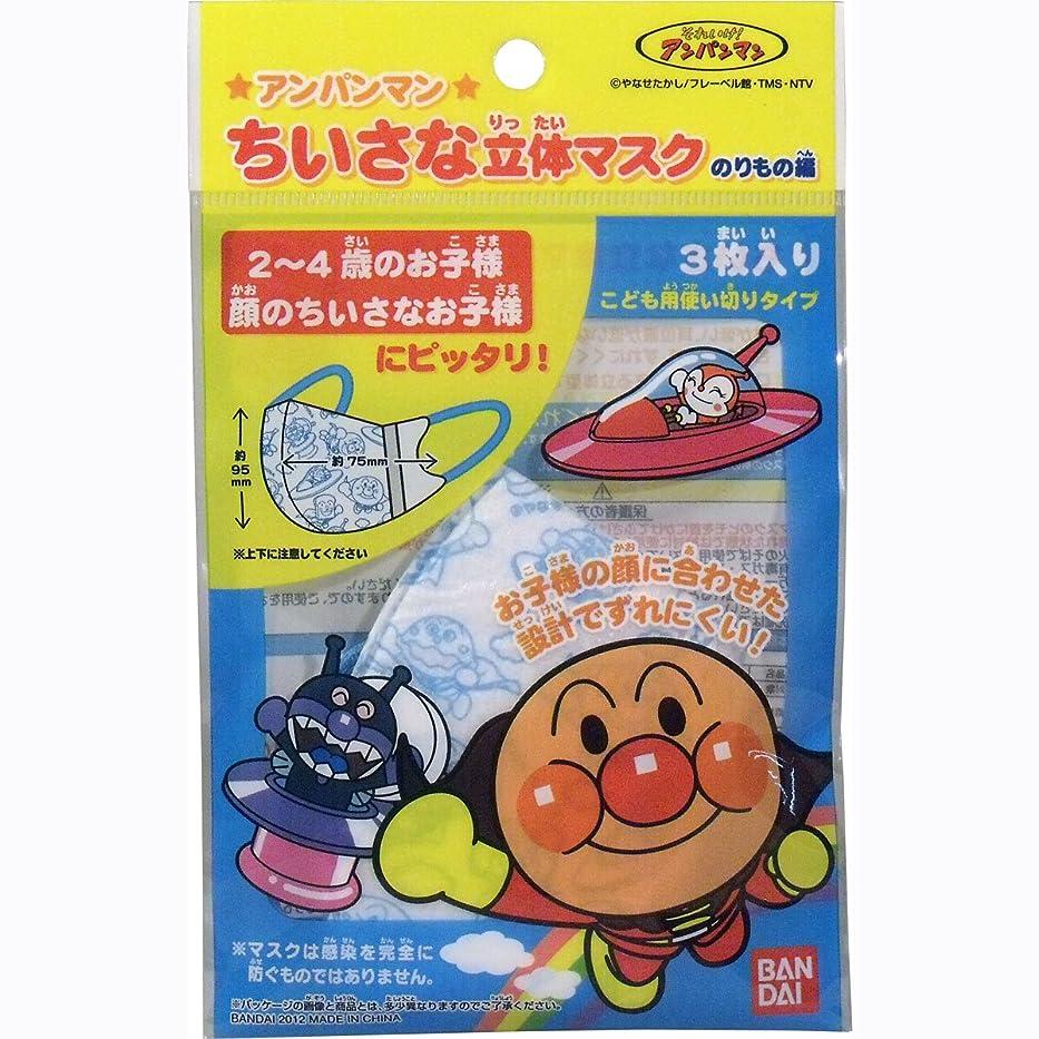 排泄物直立反抗(バンダイ)アンパンマン ちいさな立体マスク のりもの編 3枚入り(お買い得10個セット)