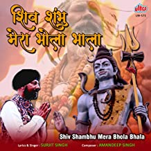 Shiv Shambhu Mera Bhola Bhala
