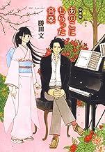 表紙: 愛蔵版 あのこにもらった音楽 (花とゆめコミックス) | 勝田文
