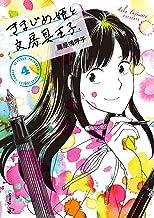 表紙: きまじめ姫と文房具王子(4) (ビッグコミックス) | 藤原嗚呼子
