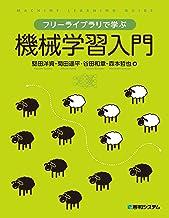 表紙: フリーライブラリで学ぶ機械学習入門   菊田遥平