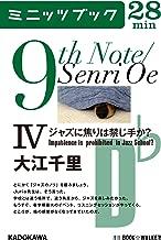 9th Note/Senri Oe IV ジャズに焦りは禁じ手か? 「9th Note /Senri Oe」シリーズ (カドカワ・ミニッツブック)